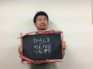 nextひろしまno001和田徳之