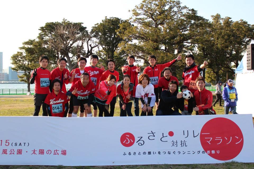 ふるさと対抗リレーマラソン(3/26)・参加者募集のお知らせ