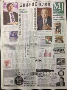 日経MJ・カープ&サンフレッチェ大特集