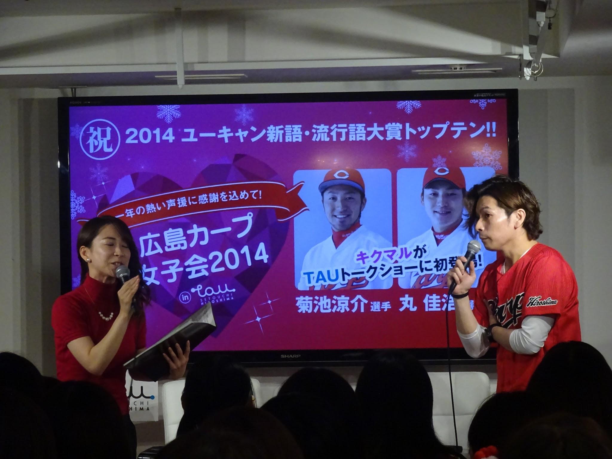 report 「カープ女子会2014 in TAU」