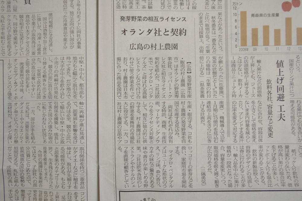 プチ情報[今日の日経MJ]広島の農業、世界との取組み、ブランド化の取組み頑張ってます!
