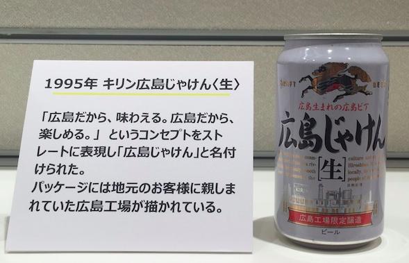 広島とKIRIN、これまでとこれからと。〜第62回drinksひろしま feat KIRIN*レポート〜