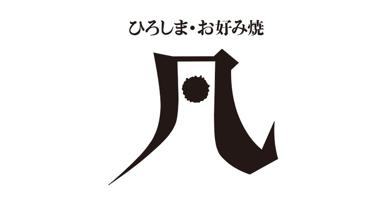 浅草集合!新生「凡」さん訪問!!! 第66回drinksひろしま(2/17@浅草・凡)