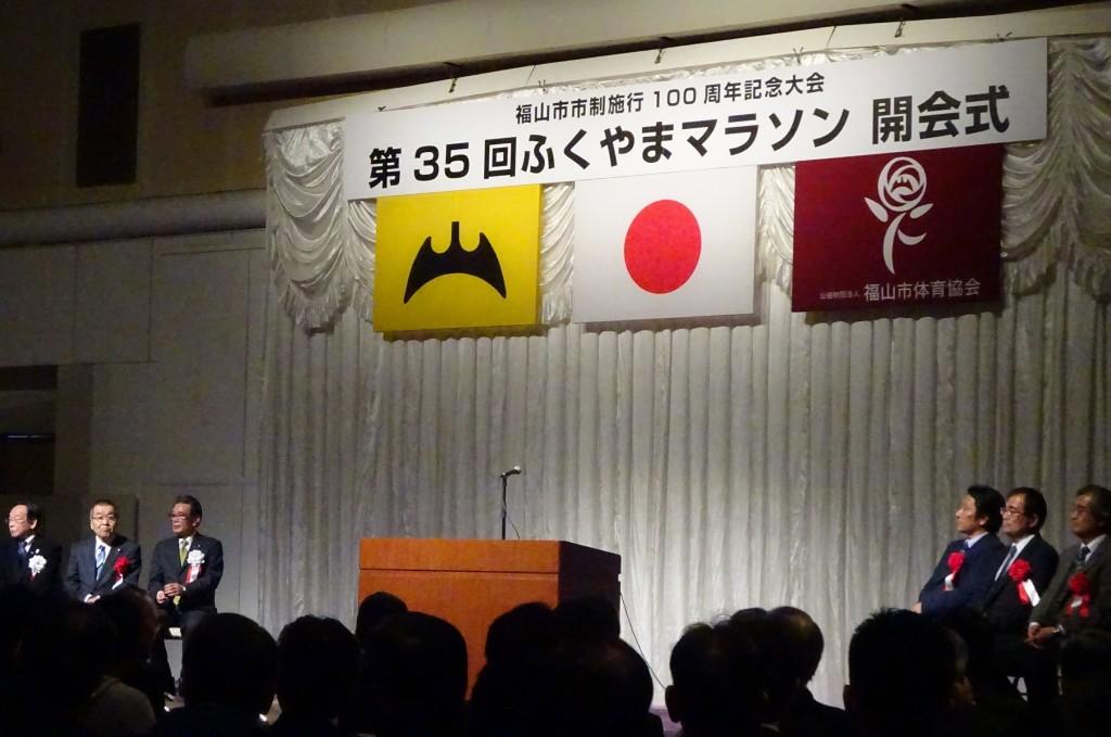 福山市制100周年「ふくやまマラソン」行ってきましたー!