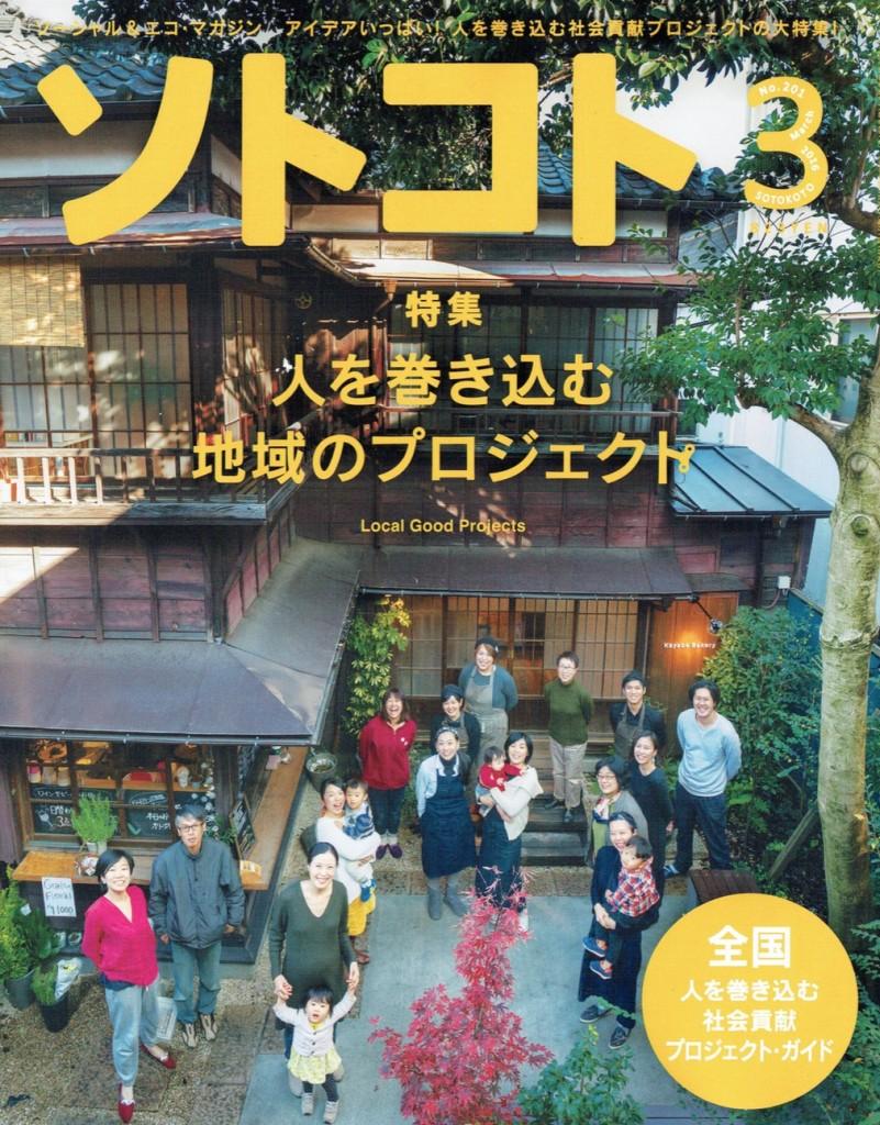 宮城県・広島県共同移住フェアレポート ソトコト2016年3月号(P94)で紹介(2016.3.1付)
