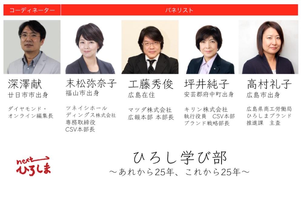 [レッドウォーキング2016 in 銀座]ひろし学び部パネリストのご紹介