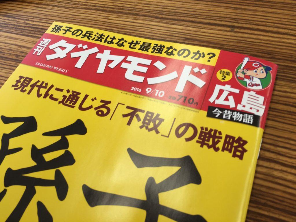 「広島今昔物語」週刊ダイヤモンド2016年9月10日号(P107)で紹介(2016.9.5売)