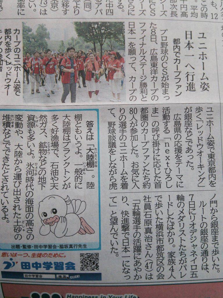 「ユニホーム姿、日本一へ行進」中国新聞でご紹介いただきました(2016.10.9)