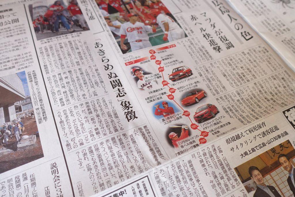 「レッドは広島人の色」朝日新聞大阪本社でご紹介いただきました(2016.10.13夕刊&10.14朝刊)