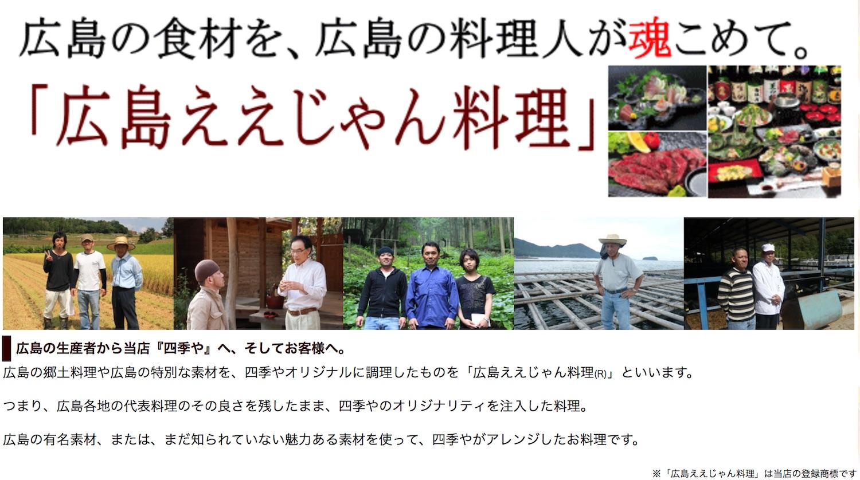 広島産の食材で里山な広島を楽しみましょう! 第1回drinksさとまちひろしま(4/14@堀川町・四季や)