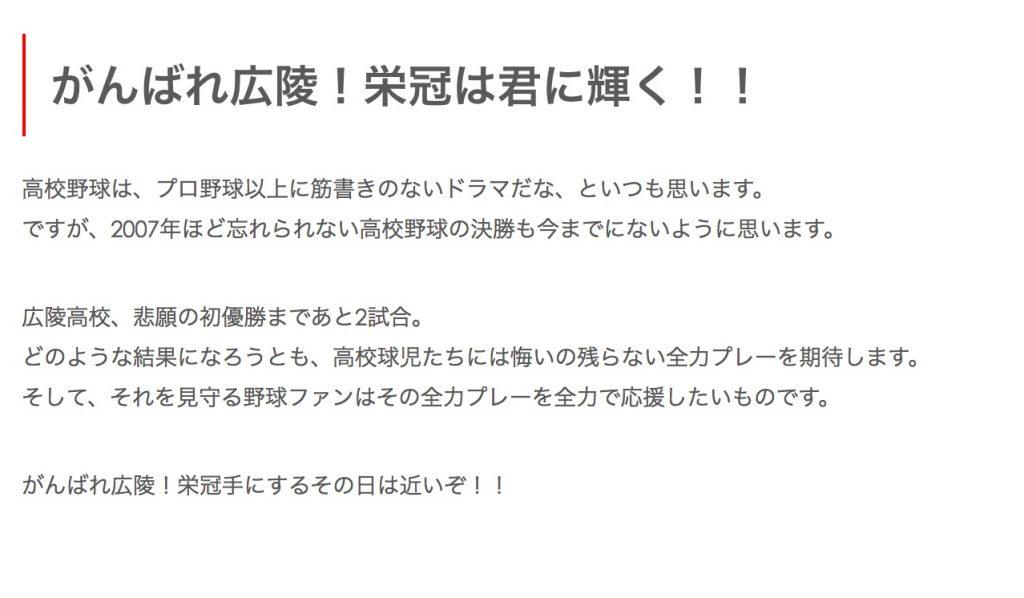 <コラム>広陵高校、悲願の夏・初制覇へ向けて!!