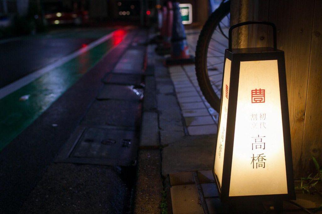 [あと1名]ミシュラン東京4年連続ビブグルマン受賞の和食で舌鼓!第89回drinksひろしま(2/16@代々木上原・初代 割烹 高橋)
