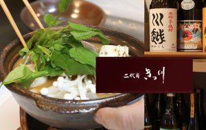 揚げたての天ぷらを、西城秀樹さんの育った地で。*第14回drinksさとまちひろしま(6/5@広島駅北・二代目きっ川)