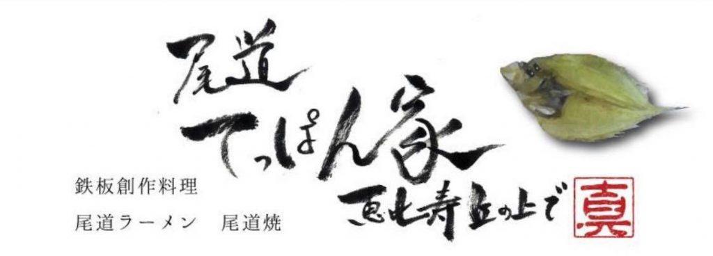 恵比寿の丘の上で、尾道のいまに思いを馳せる。(8/22@恵比寿・尾道てっぱん家 恵比寿丘の上で|真)