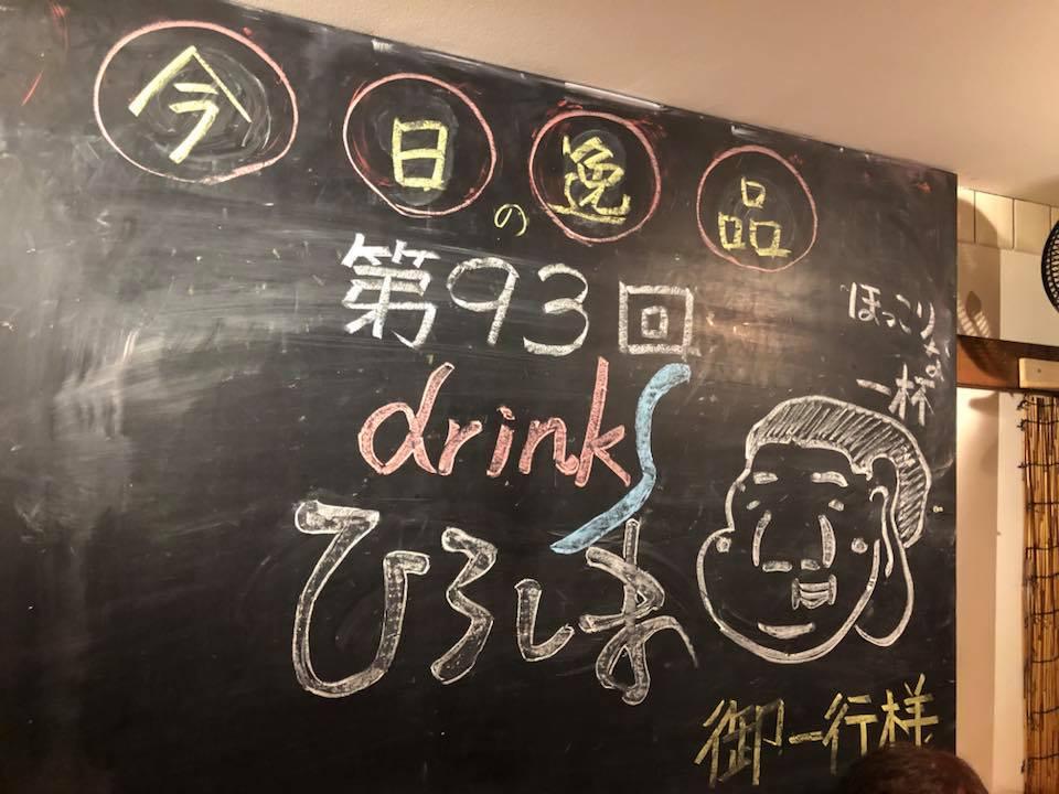 第93回drinksひろしま~尾道てっぱん家恵比寿丘の上で
