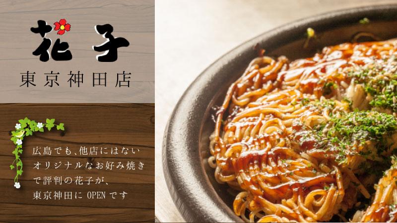 国泰寺焼きでカープ三連覇を祝いましょう!(9/27@神田・花子)